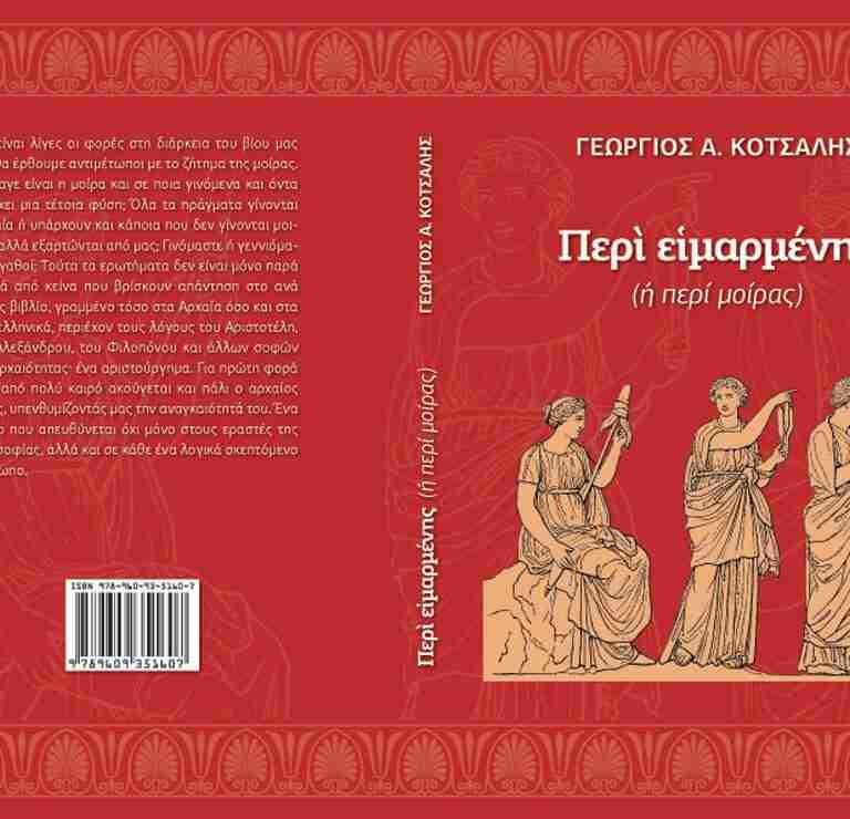Peri eimarmenis book